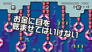 【ガルナ/オワタP】改造マリオをつくろう!【stage:102】