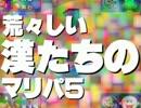 【実況】 荒々しい漢たちのマリパ5 【FINAL】