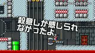 【ガルナ/オワタP】改造マリオをつくろう!【stage:103】