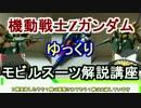 【機動戦士Zガンダム】ガブスレイ 解説 【ゆっくり解説】part14