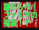 【福袋開封実況】ファミマの福袋!?