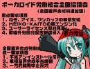 【初音ミク】メーデー歌 (聞け万国の労働者)