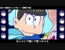第41位:カラ松でおジャ魔女カーニバル!!