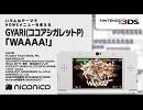 GYARI(ココアシガレットP)「WAAAA!」/ ニンテンドー3DSテーマ ニコニコアレンジ