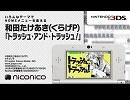 和田たけあき(くらげP)「トラッシュ・アンド・トラッシュ!」/ ニンテンドー3DSテ...