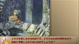 【サガフロ2】斧縛り最少戦闘回数その他色々縛り part5【ゆっくり実況】