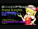 【ポータルナイツ】PS4日本語版発売記念 Part1 フランとジャンケン遊び