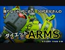【ARMS】30代お兄さんのダイエットARMS 04【ゆっくり実況】