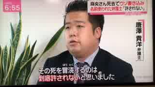 news every.に唐澤貴洋
