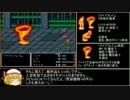 【ゆっくり実況】FF5低レベルABP0アイテム禁止縛り part5