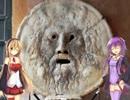ローマ帝国解説! 第三回 イタリア統一と古代ギリシア