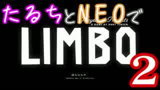【A3!】たるちとNEOで「LIMBO」#2【偽実況】