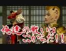【実況】山形協奏曲-最終話-【戦国無双4EP】