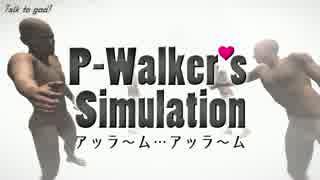 【実況】早期アクセスゲーム探訪記 【P-Walker's Simulation】
