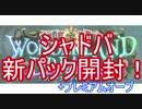 【シャドバ】ワンダーランドドリームズ開封いくぜ!+プレミアムオーブ