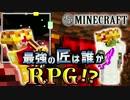 【日刊Minecraft】最強の匠は誰かRPG!?新敵登場ネザー編3日目【4人実況】