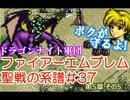 37)ファイアーエムブレム実況ノーリセで聖戦の系譜 5章の5 トラキアの竜