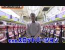 【パチンコ店買い取ってみた】第92回 珍古台不人気ランキングスロット編
