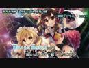 【東方ニコカラHD】【博麗神社(ry】仙酌絶唱のファンタジア(GameSizeVer OnVo)