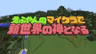 【Minecraft】マイクラで新世界の神となる Part:39【実況プレイ】