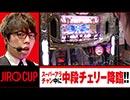 JIRO CUP 第9話(1/2)
