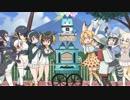 「けものパレード ~ジャパリパークメモリアル~」(TVアニメ『けものフレンズ』)