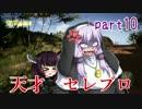 【VOICEROID実況】 特殊少女のカルテル撲滅活動 part10