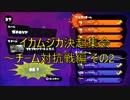 【Splatoon】イカムジカ決起集会~ゆきず視点~ その3