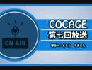 【COCAGEラジオ】特別怪談怖WEEK【第七回】