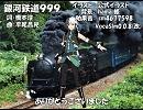 【樂正龍牙_淳】銀河鉄道999(低音版)【カバー】
