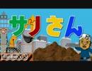 【ウナちゃんマン】 サノさん 【作品番号003】