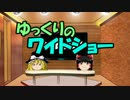 ゆっくりのワイドショー第19回放送