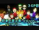 【マリオカート8DX】初夏の実況者グランプリ とりっぴぃ視点【3GP目】