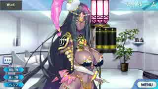 Fate/Grand Order 不夜城のキャスター マイルーム&霊基再臨等ボイス集