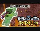【日刊Minecraft】最強の匠は誰かRPG!?強力な武器を君に編【4人実況】