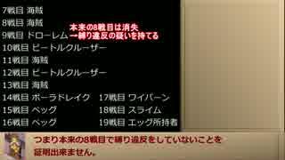 【サガフロ2】斧縛り最少戦闘回数その他色々縛り part5.5【ゆっくり実況】