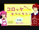 【オリキャラ実況】 日川家の日常 3日目 【コロッケをつくろう!】