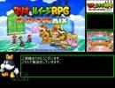 【RTA】 マリオ&ルイージRPG ペーパーマリオMIX any% 1時間02分07秒 Part1