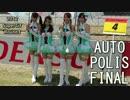 【久々の同門対決】2017SuperGT第3戦オートポリス決勝【ミクGT】