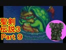 【自由奔放に】聖剣伝説3 PART09