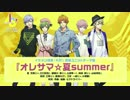 【A3!】オレサマ☆夏summerボーカル抽出 【夏組】 thumbnail