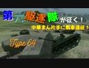 【WoT】第六駆逐隊が征く!中華まん片手に戦車遠征!10