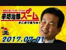 【辛坊治郎】 ズームそこまで言うか! 20170701