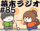 [会員専用]幕末ラジオ 第八十五回(白まりも回)