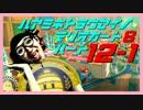 【頭フリフリ実況】ハヤミネと*妖精*のマリオカート8 Part.12-1【ベル】