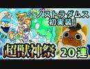 【モンスト実況】十二支報酬でノストラダムスが欲しい超獣神祭【20連】