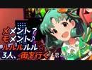 【Sims4】メモルルル☆3人、街を行く~第4話~【祝・ミリシタ開始】
