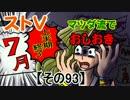 【ストⅤ・season2】マツダ流でおしおき【その93】