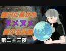 【Stellaris】銀河に拡がれヌメヌメ美少女計画 第二十三夜【ゆっくり実況】 thumbnail