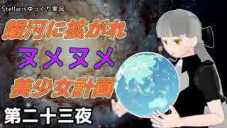 【Stellaris】銀河に拡がれヌメヌメ美少女計画 第二十三夜【ゆっくり実況】